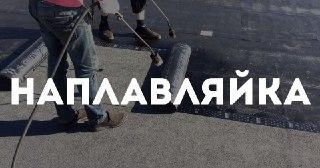 Монтаж наплавляемой кровли Ярославль цена от 315 руб.